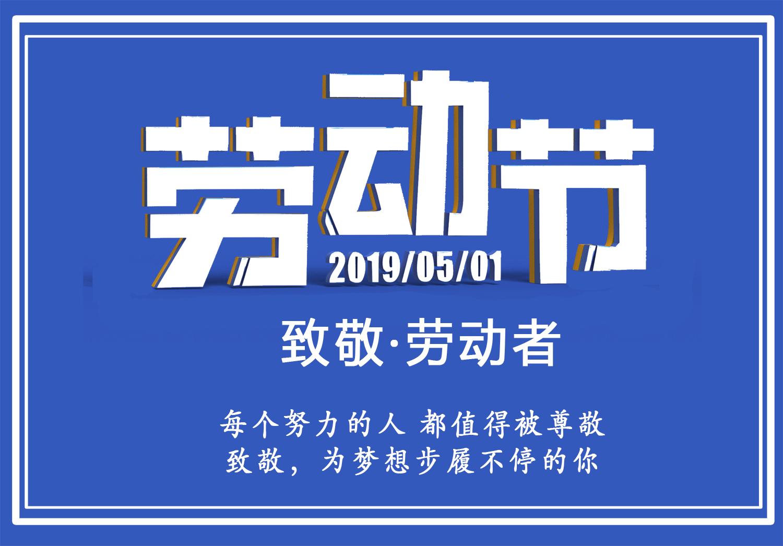 易极科技集团2019年劳动节放假通知