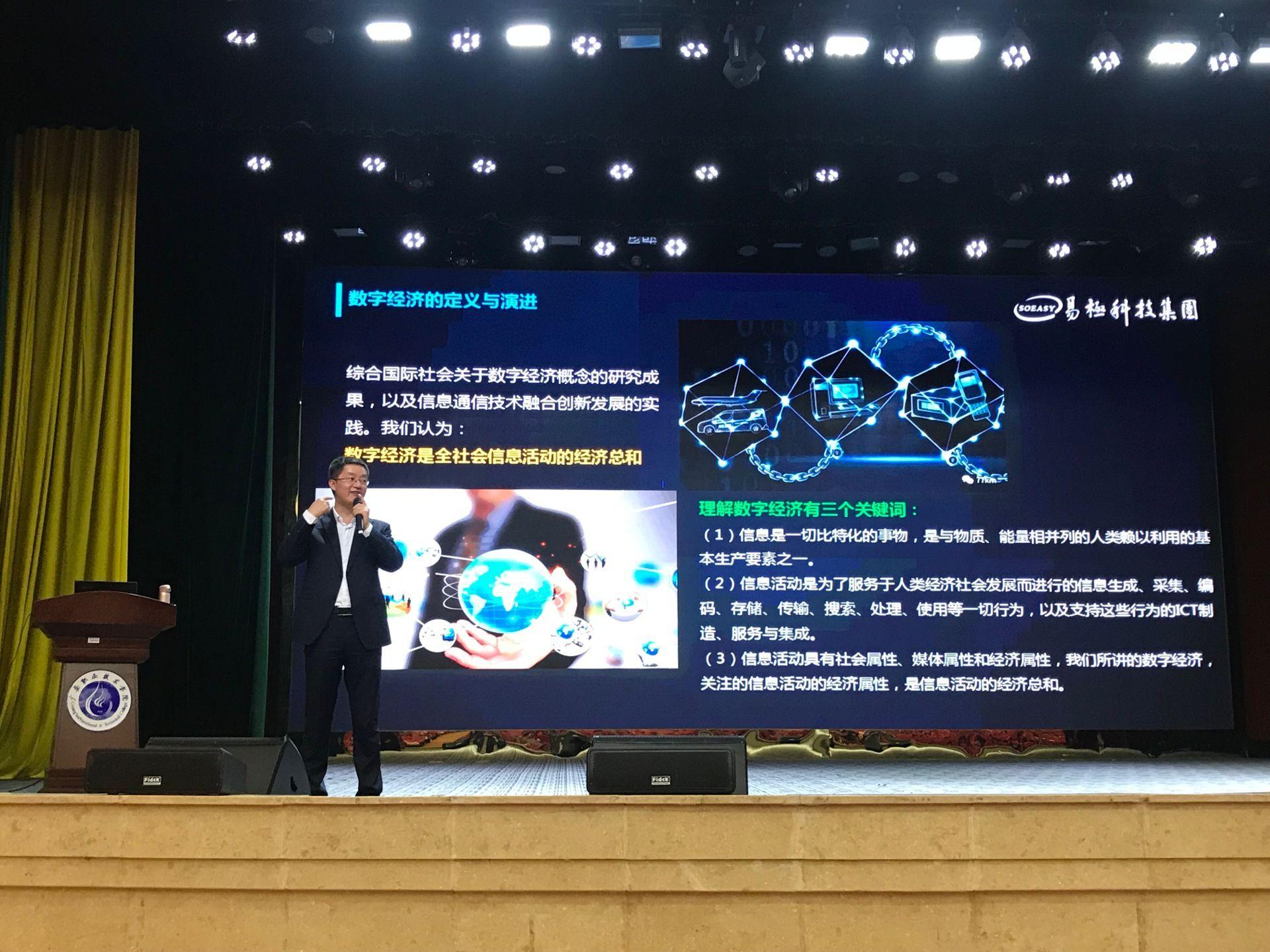 公司董事长应邀为广安职业技术学院师生作报告