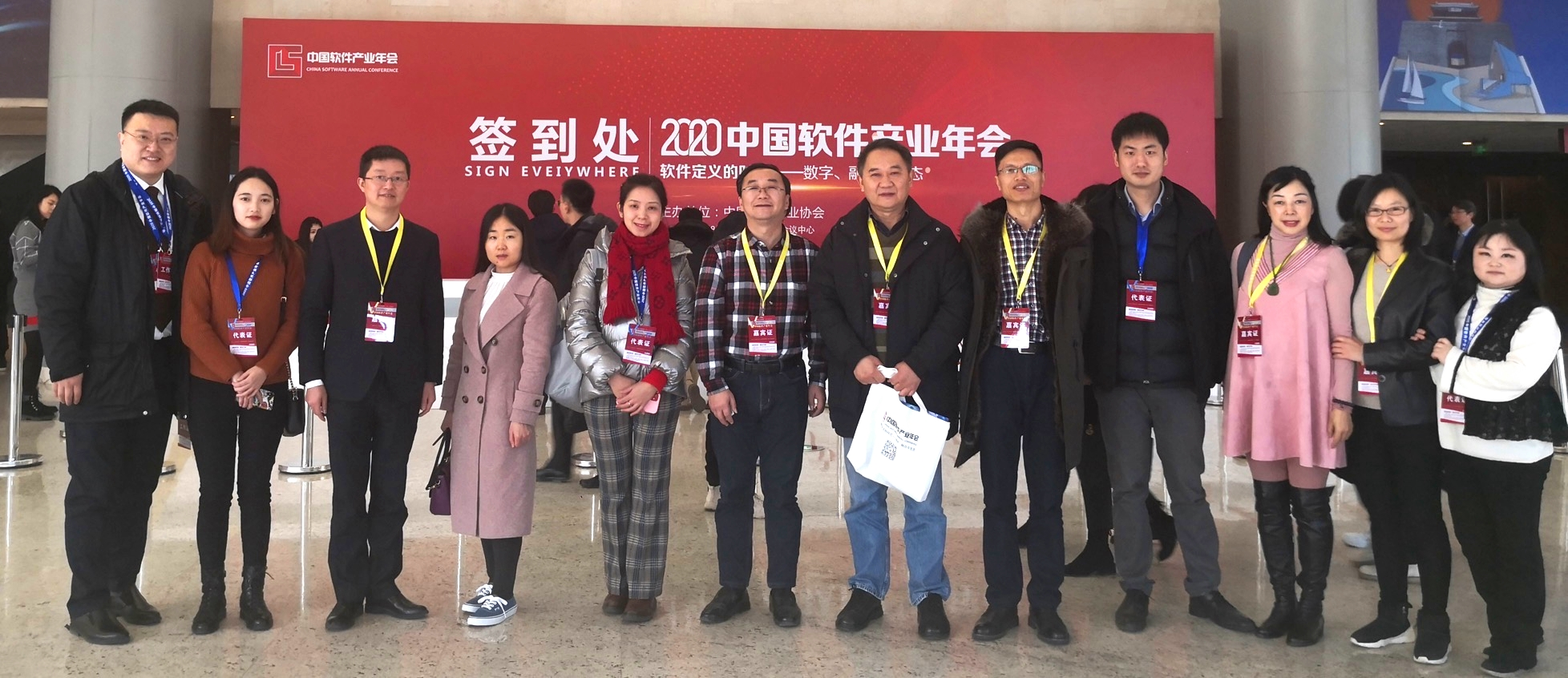 """公司应邀出席""""2020中国软件产业年会"""""""