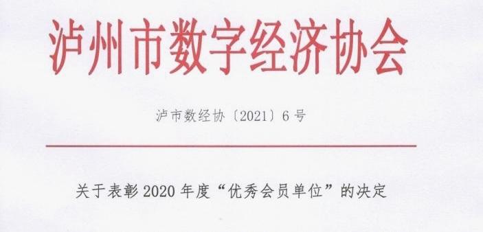 """公司喜获""""2020年度优秀会员单位""""称号"""