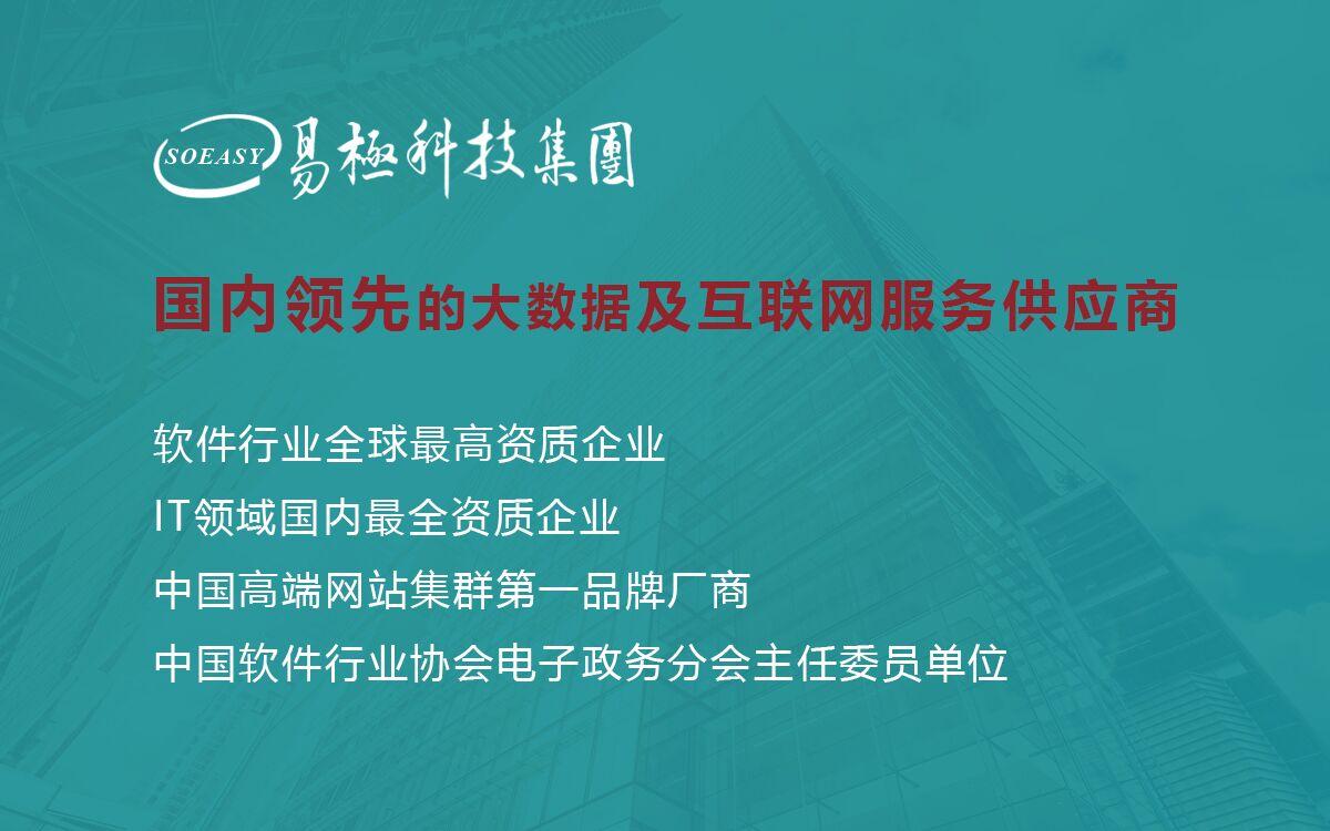 易极科技集团4月第四周签约或中标集锦